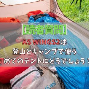 【読者質問】AS WINGS2は登山とキャンプで使う初めてのテントにどうでしょう?