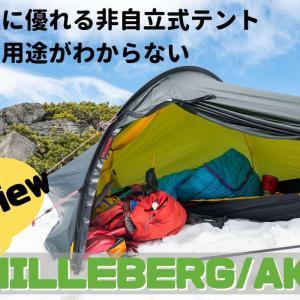 ヒルバーグ アクトをレビュー!非自立で高い対候性は誰に合うテントなのか。