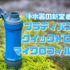プラティパス新作の浄水器クイックドローマイクロフィルターを最速レビュー!