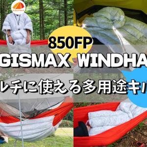 AEGISMAXの850FPキルトWINDHARD TINY!最高コスパの多用途キルト!