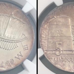 イスラエル 1963年 5リロット シーファーリング