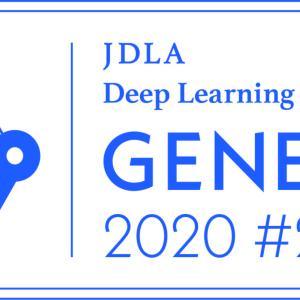 G検定の難易度は?合格するには?JDLAのG検定(2020年第2回)に1ヶ月で合格するために実施したこと