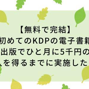 【無料で完結】初めてのKDPの電子書籍出版でひと月に5千円の収入を得るまでに実施したこと