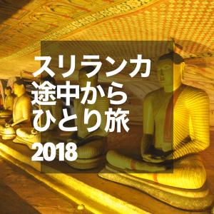 ①スリランカ2018女ふたり旅10日間~途中からひとり旅