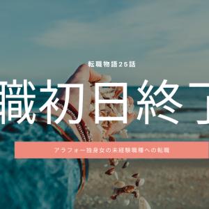 【転職物語25話】アラフォー独身女の異業種・未経験職種での初仕事1日目
