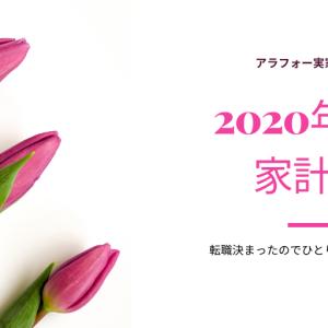 2020年9月家計簿(実家暮らし)