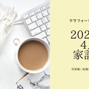 2021年4月~ひとり暮らし家計簿