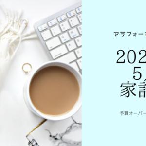 2021年5月ひとり暮らし家計簿