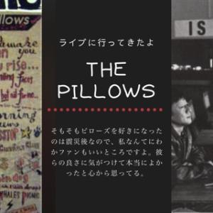 the pillowsのライブに行ってきた話~同世代のオーディエンスにほっこりする