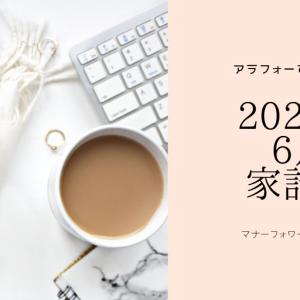 【ひとり暮らし家計簿】2021年6月・40代女のブログ