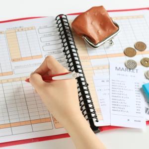 家計簿、つけていますか?