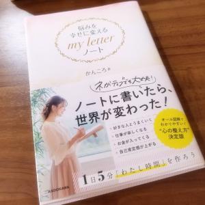 悩みを幸せに変えるmy letterノート