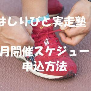 【開催決定】ランニングを教える『はしりびと実走塾』をスタート