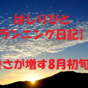 はしりびとのランニング日記【暑さが増してきた:8月3日~8月9日編】
