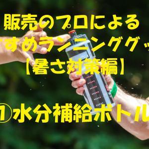 販売のプロによる『本当に使用価値の高いランニンググッズ』①暑さ対策:水分補給ボトル&ポーチ