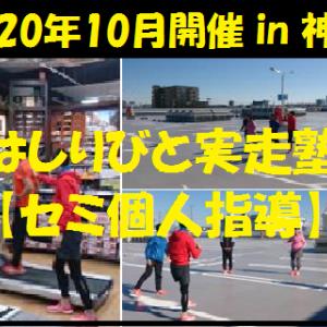 【神戸/10月開催】はしりびと実走塾による『セミ個人指導塾』 in 神戸