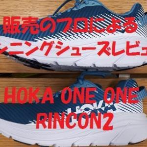 【商品レビュー】『HOKA ONE ONE / RINCON2』の性能大分解
