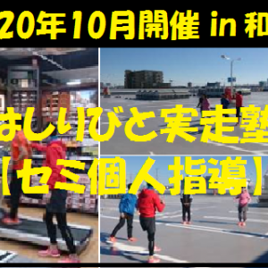 新規拠点開始!! 【和歌山/10月開催】はしりびと実走塾による『セミ個人指導塾』