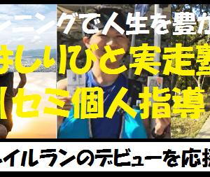 【新着募集!!】トレランデビューされるかた専門の<セミ個人指導塾>の開催
