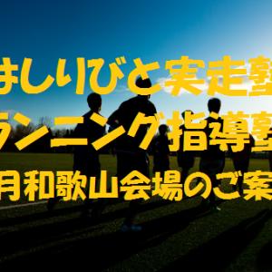 【新着募集!!】12月はしりびと実走塾による『ランニング指導塾 in 和歌山』募集開始
