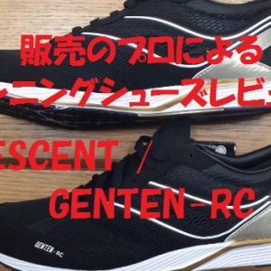 復刻?!『DESCENT/GENTEN RC』は昔ながらのレーシングシューズ!! 販売のプロによる商品レビュー
