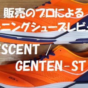 フォーム矯正にいい!『DESCENT/GENTEN ST』は練習で取り入れて欲しい! 販売のプロによる商品レビュー