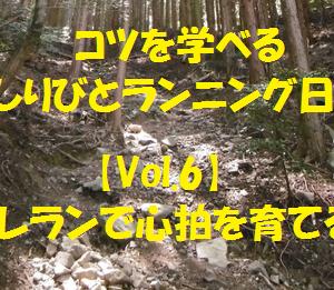 トレイルランで心拍を育てる【はしりびとのランニング日記 Vol.6】