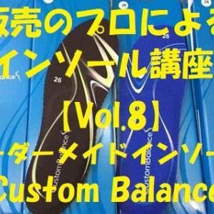 最高のアーチサポート『Custom Balance』インソールは持ってて損なし!【販売のプロによるインソール講座 Vol.8】