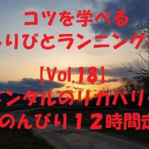 メンタルのリカバリー!! のんびり気ままに12時間フリーラン!!【はしりびとのランニング日記 Vol.18】
