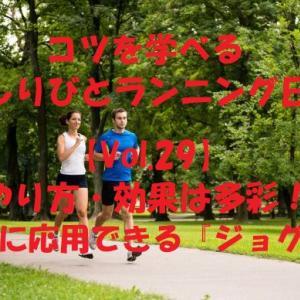 やり方いろいろ!!多彩に応用できる練習メニュー『ジョグ走』【はしりびとのランニング日記 Vol.29】