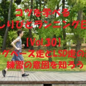 『ロングペース走』と『LSD走』は別物の練習である!!【はしりびとのランニング日記 Vol.30】