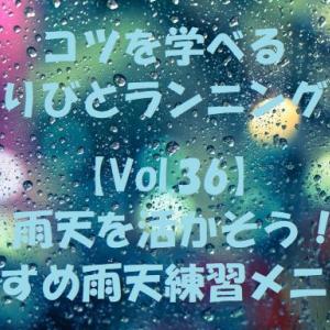 雨天を活かそう!雨天におすすめのランニング練習方法をご紹介!!【はしりびとのランニング日記 Vol.36】