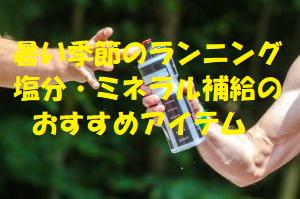 初夏のランニングに注意!!『熱中症対策のおすすめサプリメント』をご紹介!