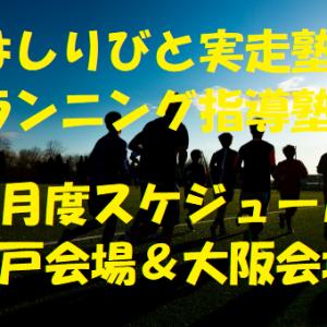 7月度はしりびと実走塾&トレラン塾の募集&練習予習シート公開!!