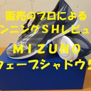 初心者ランナーを卒業!!『MIZUNO/ウェーブシャドウ5』はサブ4.5を目指す方に向けたサポート&TRモデル!