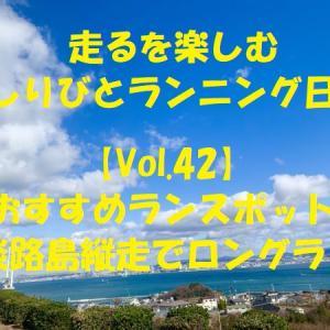 再び淡路島ランニングを満喫!!今回は淡路島を北から南まで縦断走!