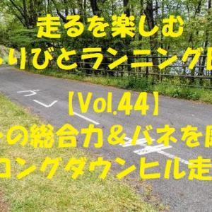 久しぶりの『ロングダウンヒル走』でランニングの総合力・バネの感覚を磨く!!