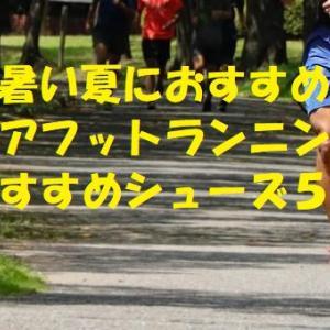 おすすめベアフットシューズ5選!暑い夏は『ベアフットランニング』で効率的な練習をしよう!