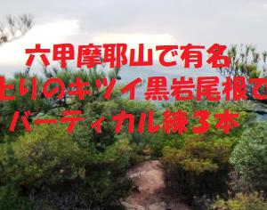 久しぶりのトレラン!六甲摩耶山の『黒岩尾根ルート』でのバーティカル練3本!!