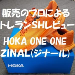 これまでのHOKA ONE ONEとは違う!『ZINAL(ジナール)』は中級者向けの攻めれるトレランシューズ!