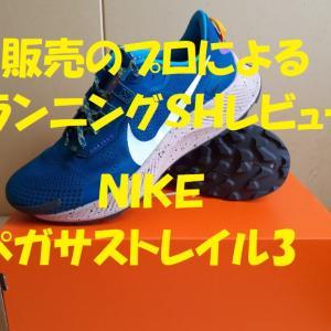 NIKEトレイルの王道モデル『NIKE/ペガサストレイル3』のマイナーアップデートがかなりいい変化!