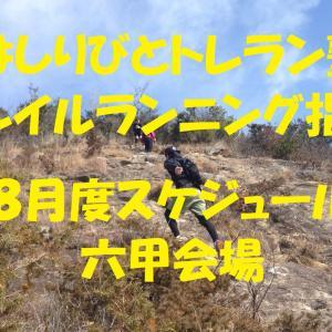 【トレラン塾開催】8月はしりびとトレラン塾 in 六甲の募集!!