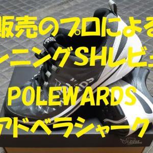 新作トレランシューズ!日本が誇る実力派ブランド【POLEWARDS/アドベラシャーク】は初心者に最適!