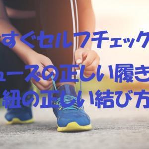 ランニング前に必ず実践!!『シューズの正しい履き方と紐の結び方』で怪我のリスクは変わる!