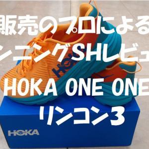 スピードが出せるシューズ!『HOKA ONE ONE/リンコン3』はサブ4.5~3.5までの走力レベルに対応!