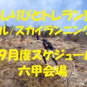 【トレラン塾開催】9月はしりびとトレラン塾 in 六甲の募集!!
