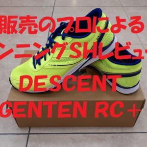 昔ながらのレーシングSH!『DESCENT/GENTEN RC+』が前作より使いやすく進化!