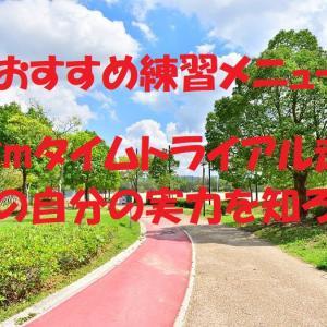 今の実力を知る『10kmタイムトライアル走』を練習メニューに取り入れよう!