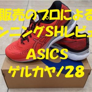 クッショニングSHの大定番が更に進化!『ASICS/ゲルカヤノ28』が初心者ランナーの足をガッチリ守ります!