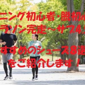 ランニング初心者~脱初心者(完走~サブ4.5)向けの『ランニングシューズおすすめ8選』を紹介!